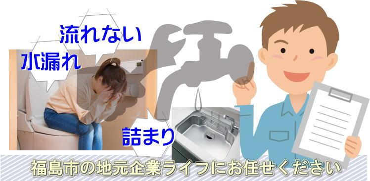 福島市で水回りのトラブルならライフにお任せください