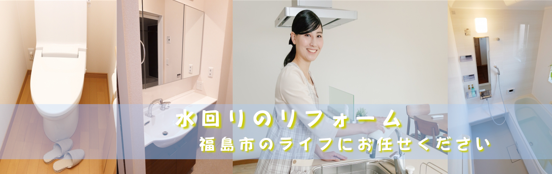 福島市で水回りのことなら地元企業ライフへお任せください