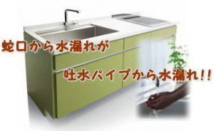 福島市でキッチンの水回りのトラブルはライフへ
