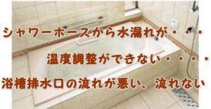 福島市で浴室のトラブルならライフへ